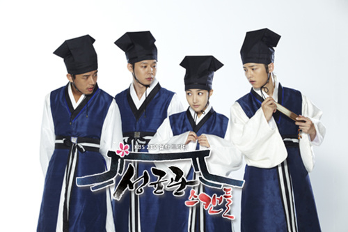 http://kdramasummerviewingchallenge.files.wordpress.com/2012/05/sungkyunkwan2.jpg